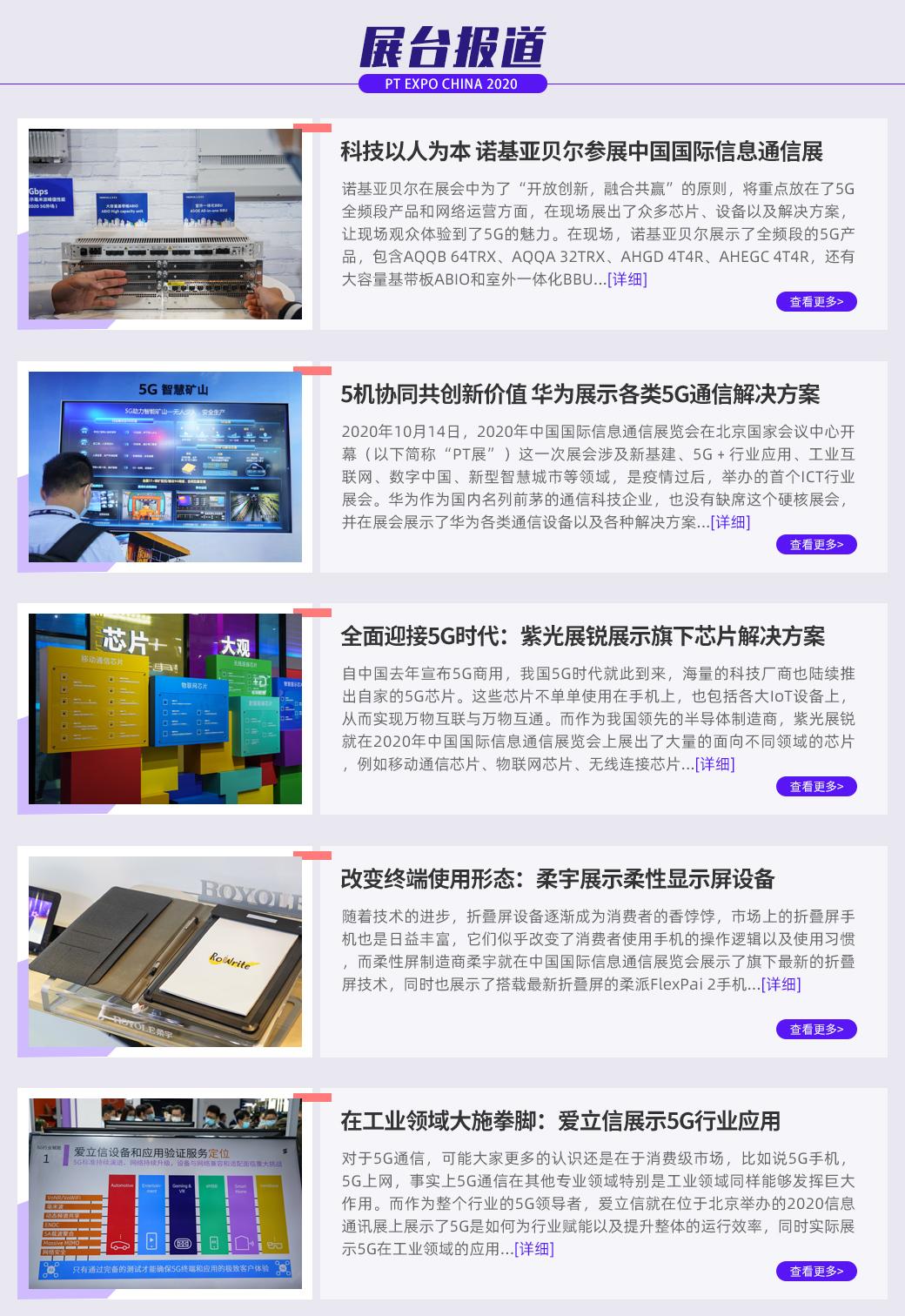 国际资讯_2020年中国国际信息通信展览会